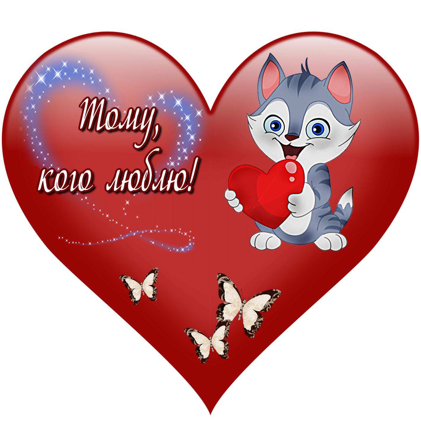 открытки с сердечками и сердечком большинстве