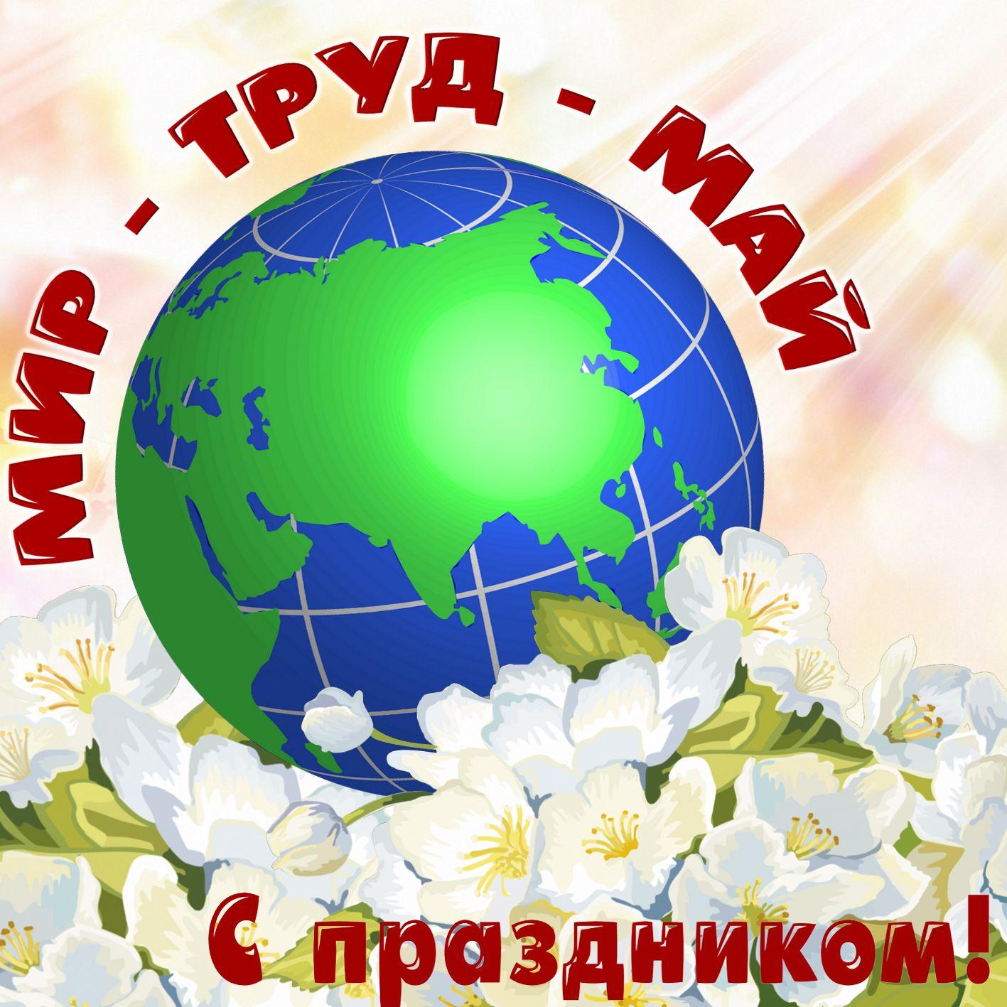 Мир-труд-май и планета на фоне цветов