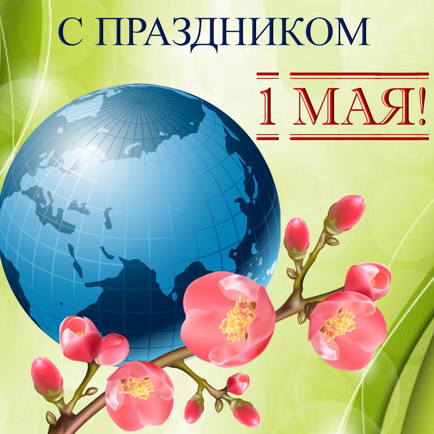 майские праздники открытка картинка количества