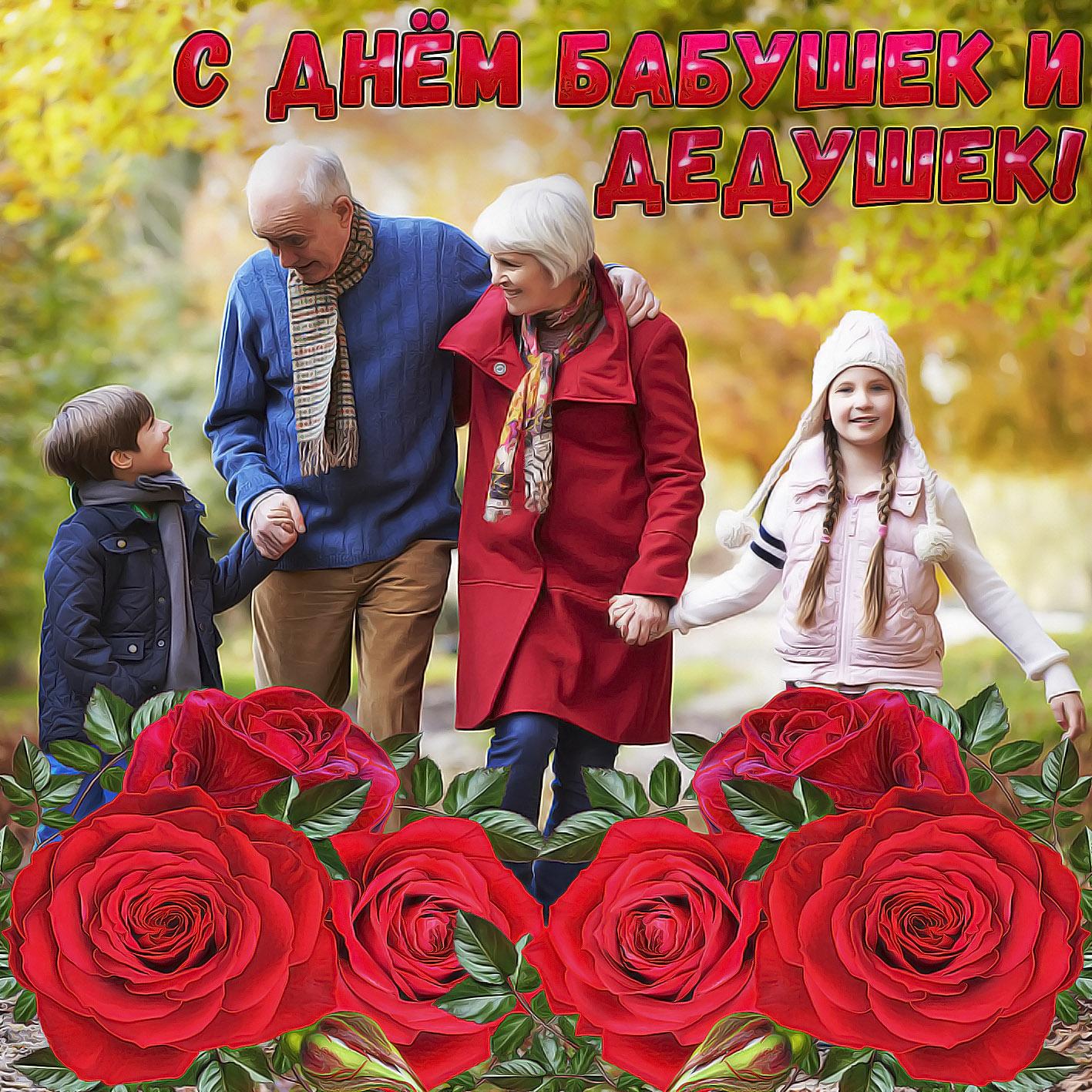 Поздравление на открытке бабушке и дедушке