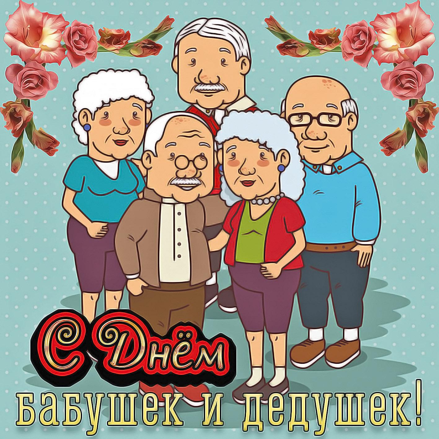 Открытки день пожилого человека рисунки
