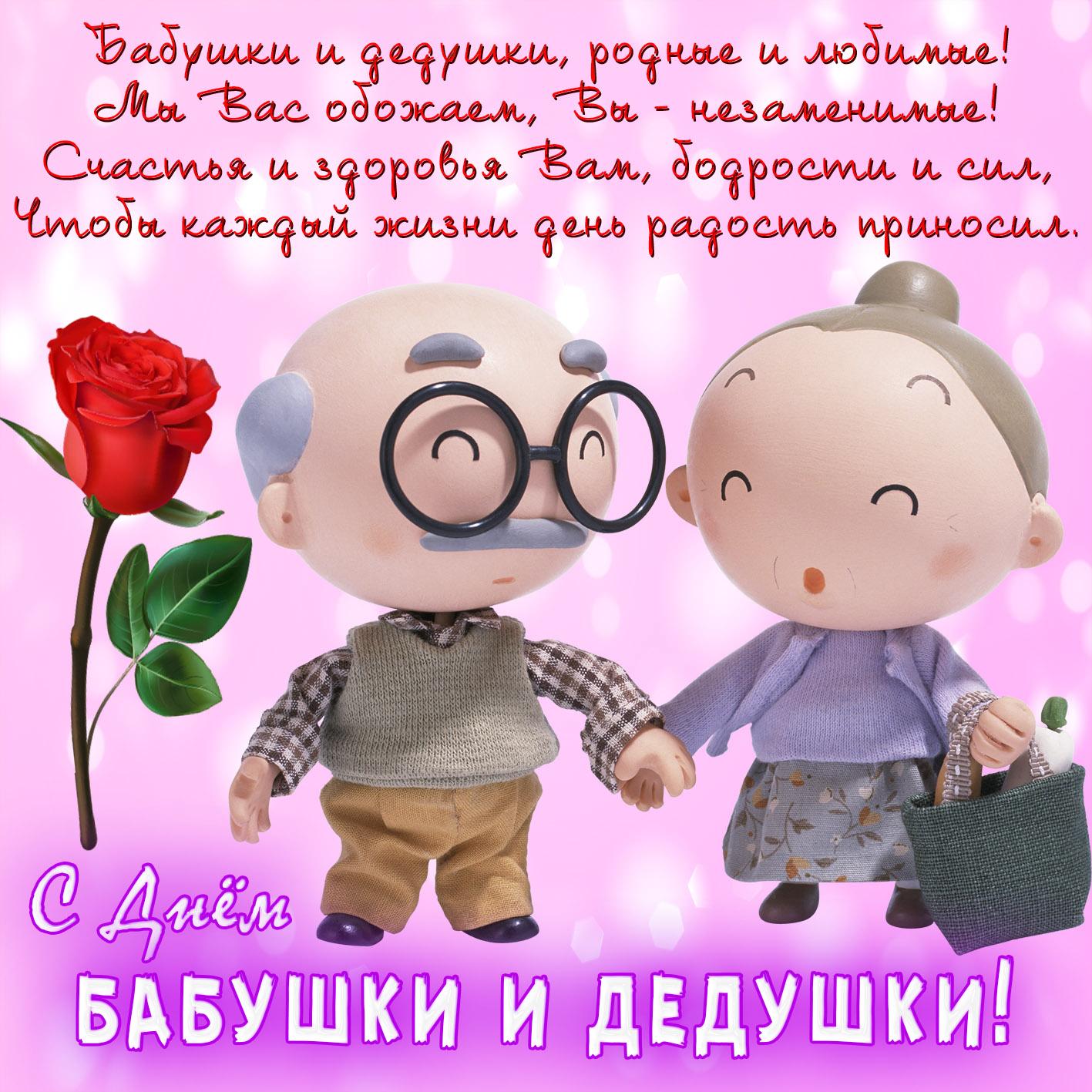 День бабушек и дедушек в 2020 году: когда россияне будут праздновать самое теплое семейное торжество