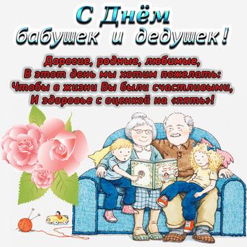 pozdravlenie-babushek-i-dedushek-otkritka foto 6