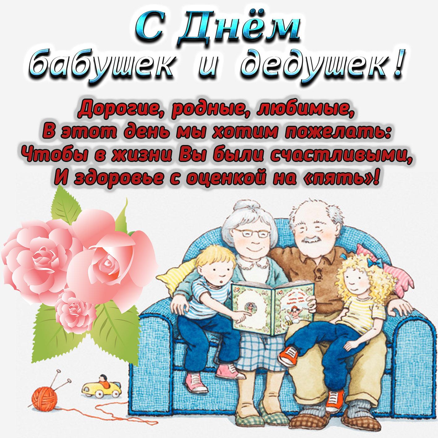 Открытка дедушке или бабушке