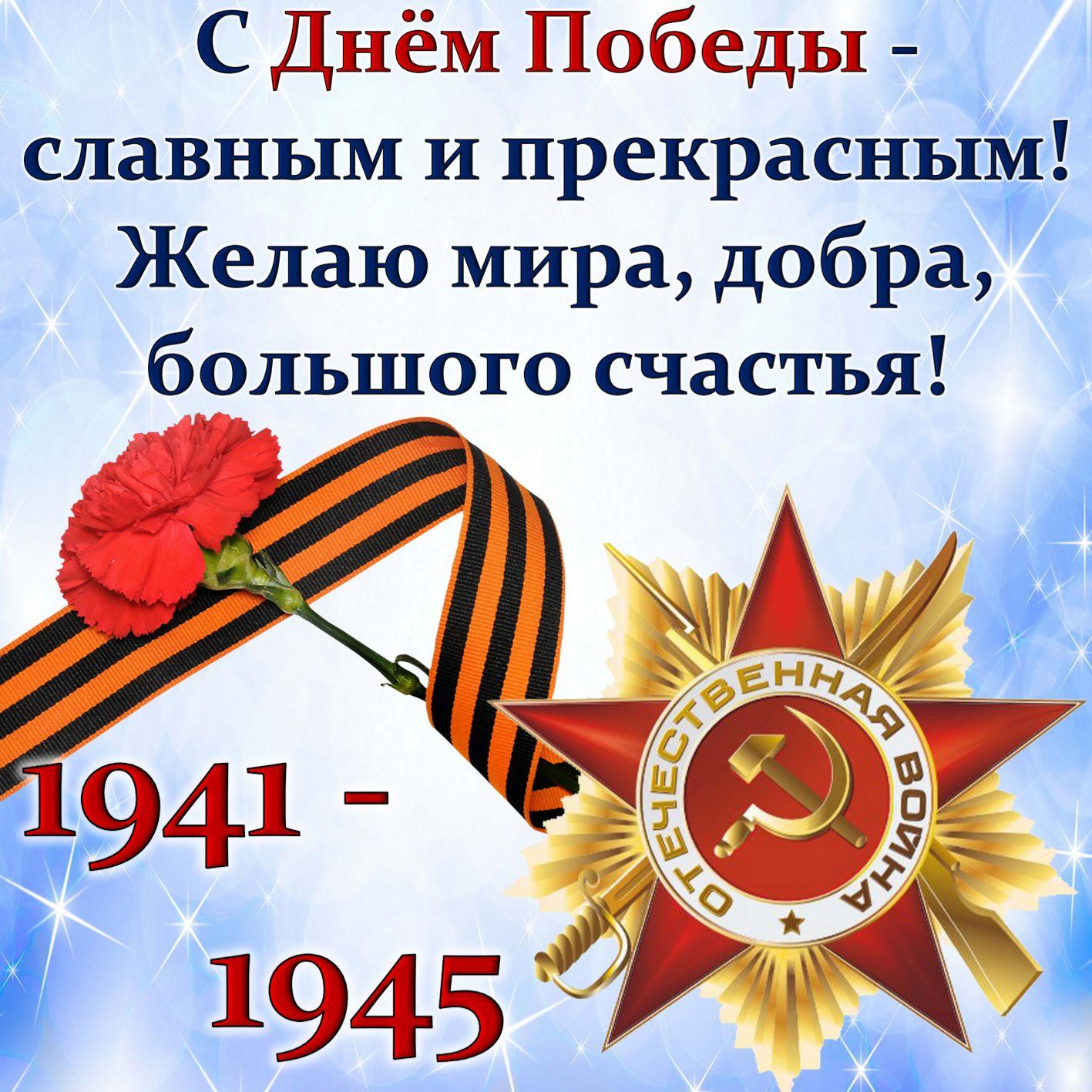 К 9 мая открытки с поздравлениями