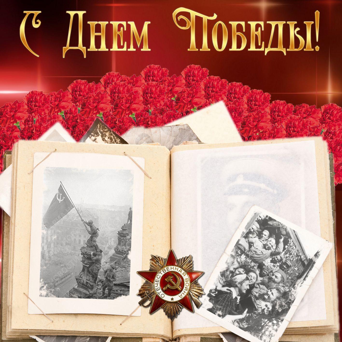 Фото открыток 9 мая день победы, подруге лет