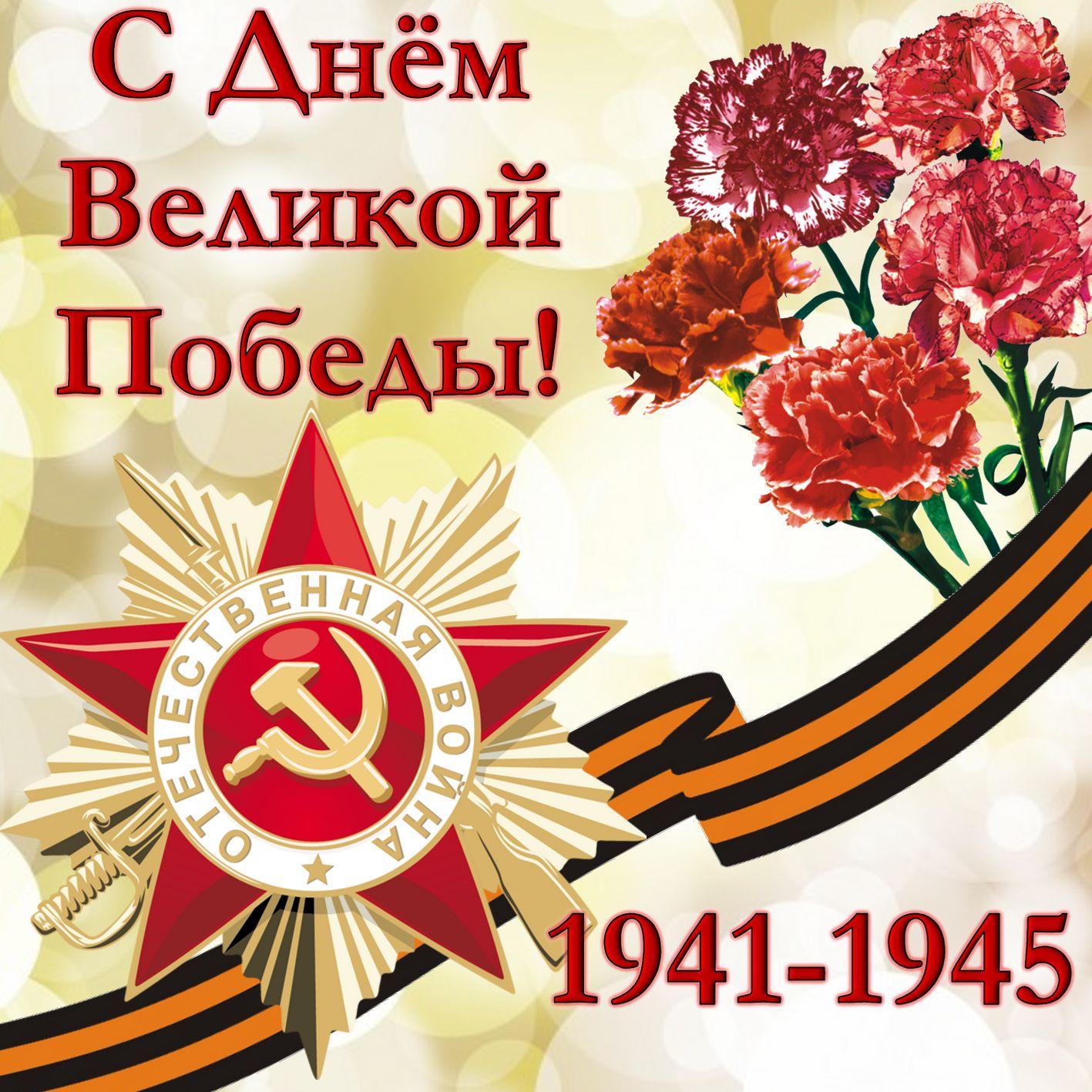 Открытки с праздником с днем победы, поздравления