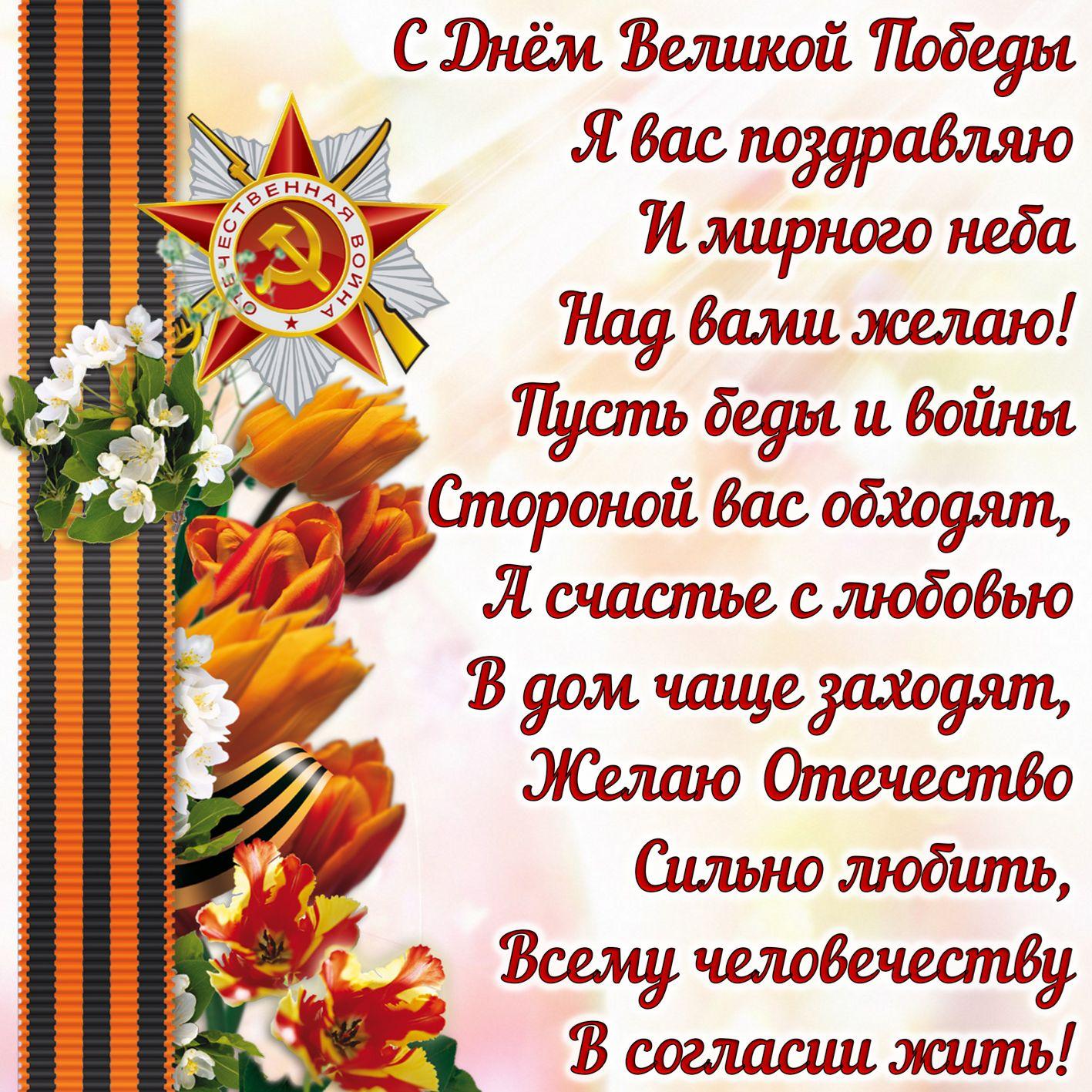 красивые стихи ко дню победы 9 мая