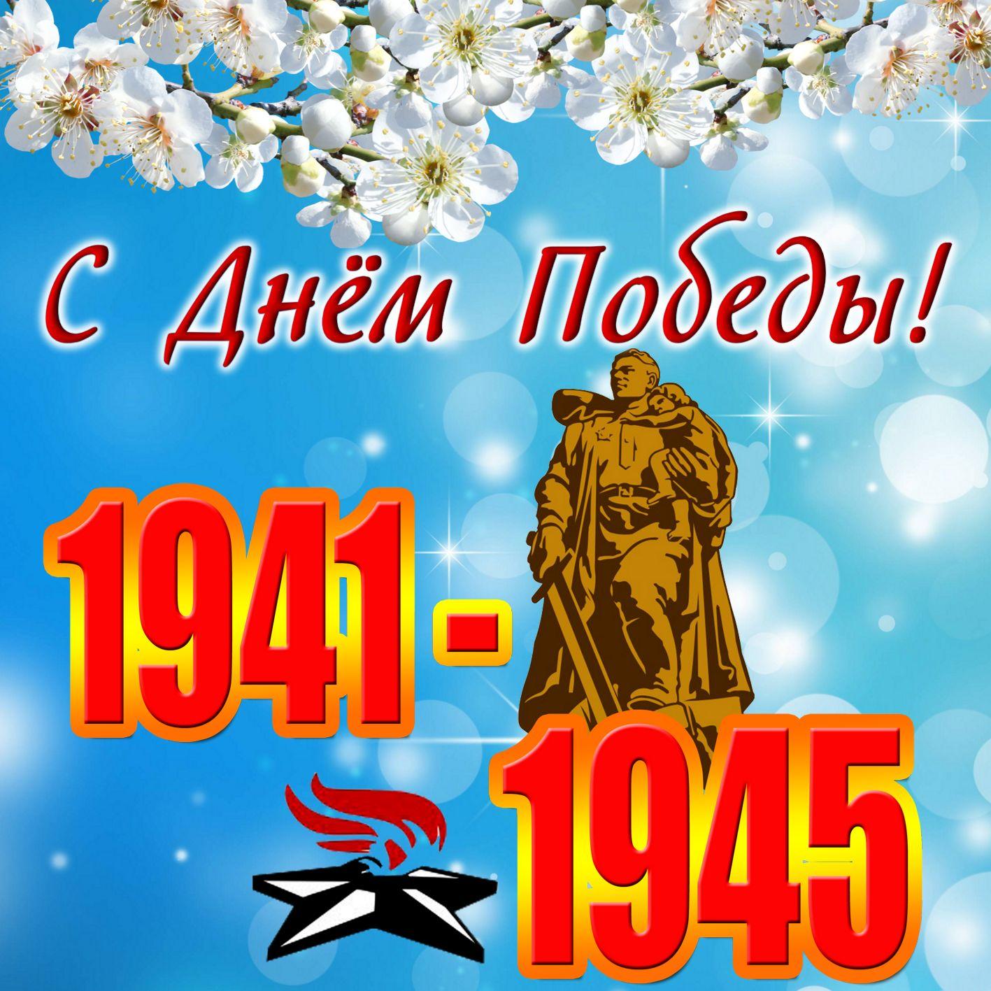 Открытка, открытки с 9 мая день победы картинки