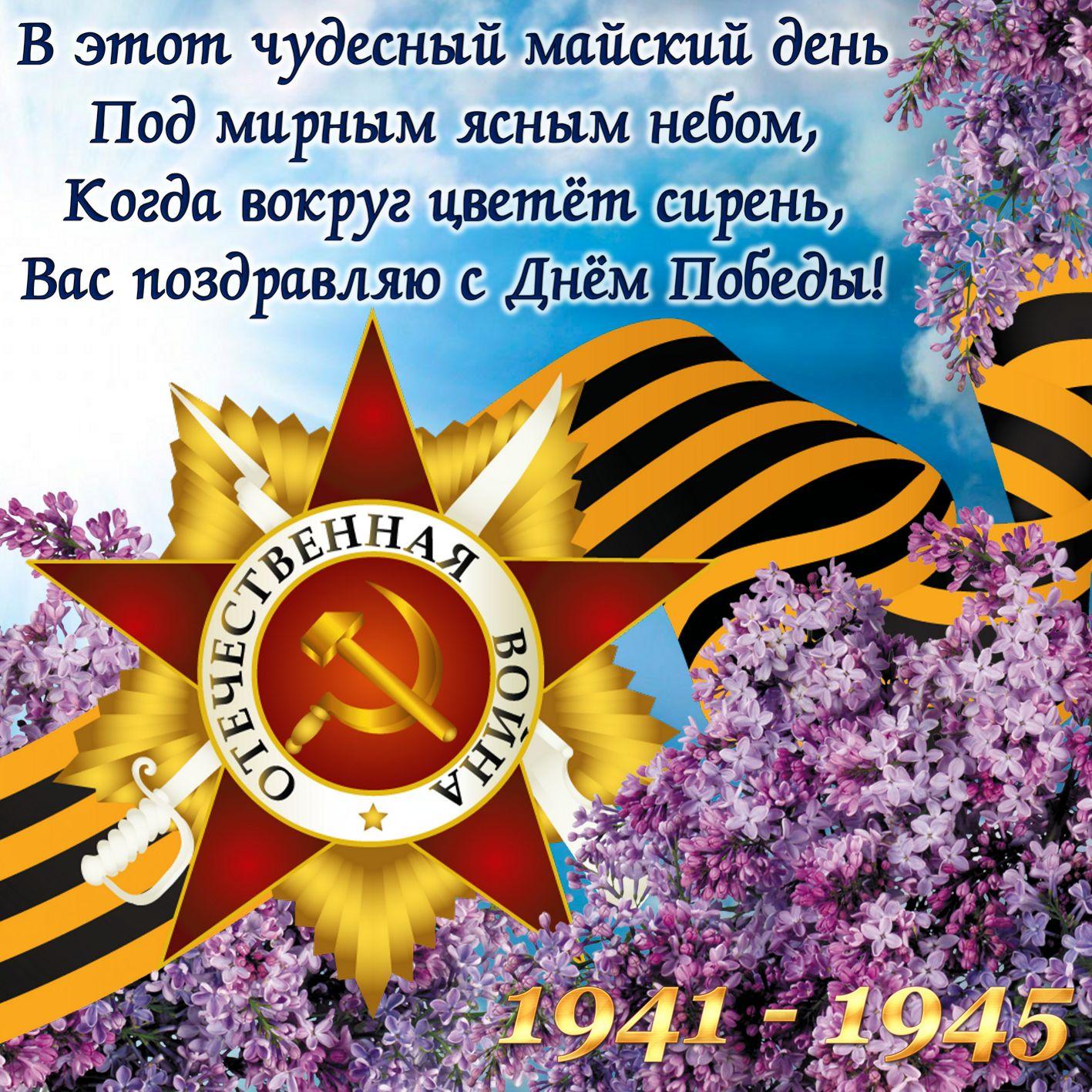 Днем рождения, открытка день победы с поздравлением