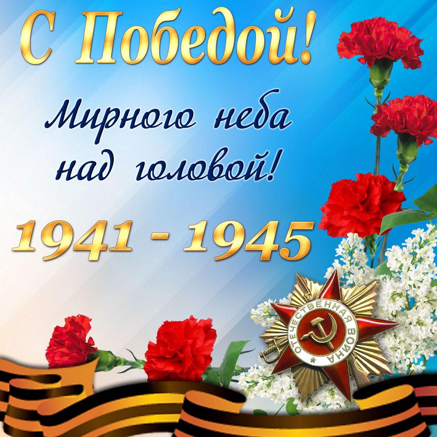 Фото открыток 9 мая день победы, месяца