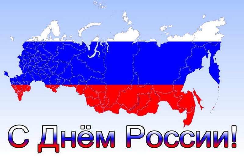 С Днем России, карта, цвета флага