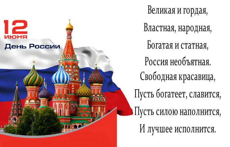 какой стихи в честь дня россии которые мне предложили