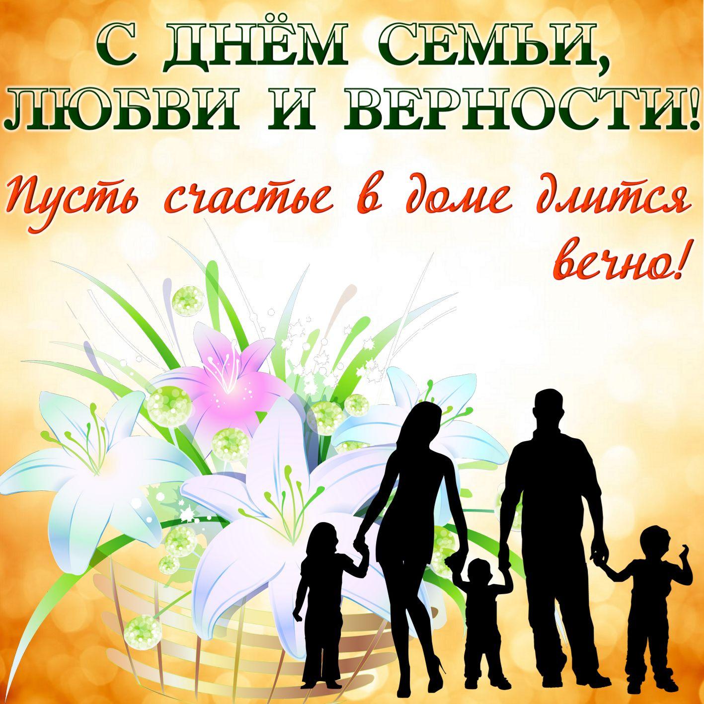Открытки в праздник семьи