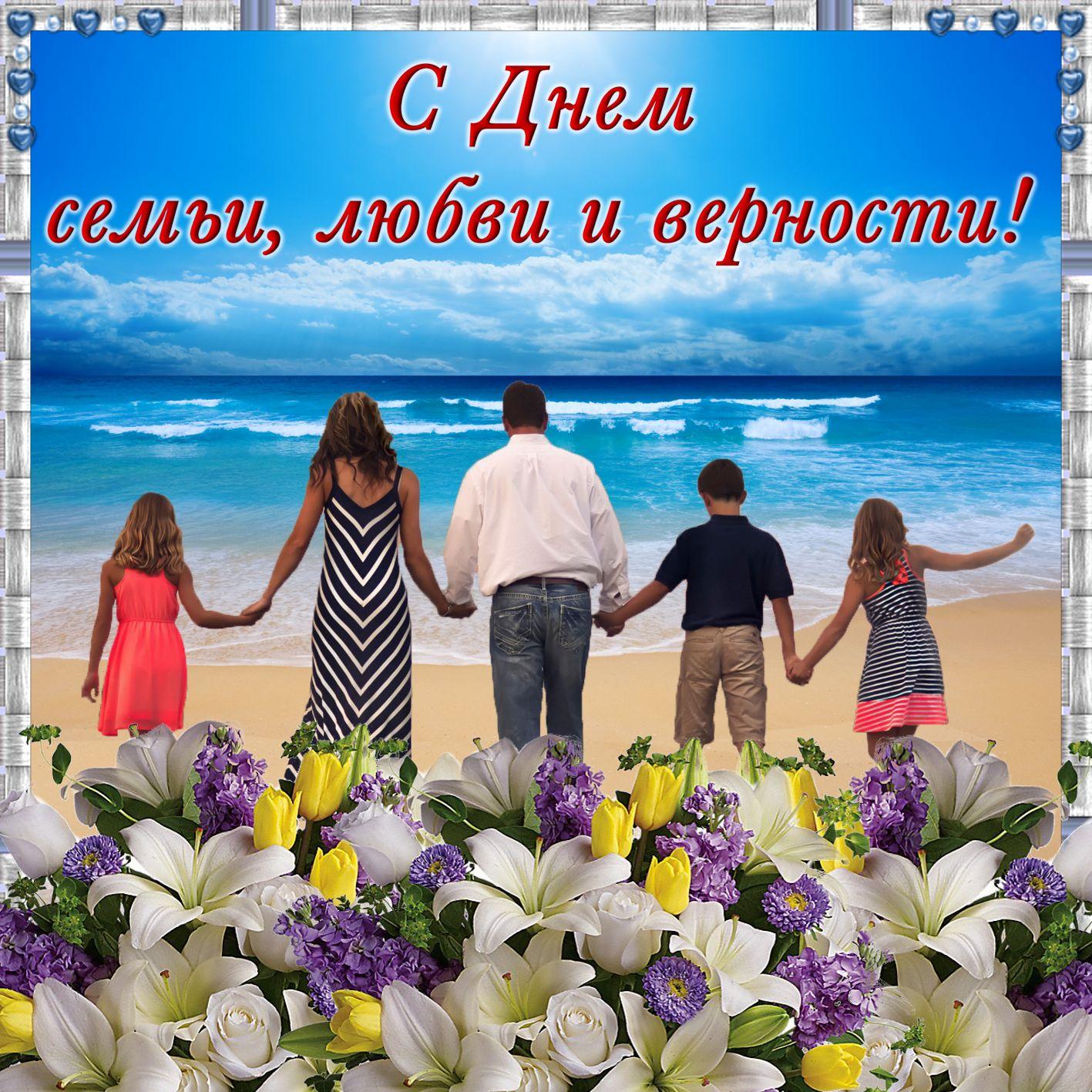 Картинки с днем любви и семьи