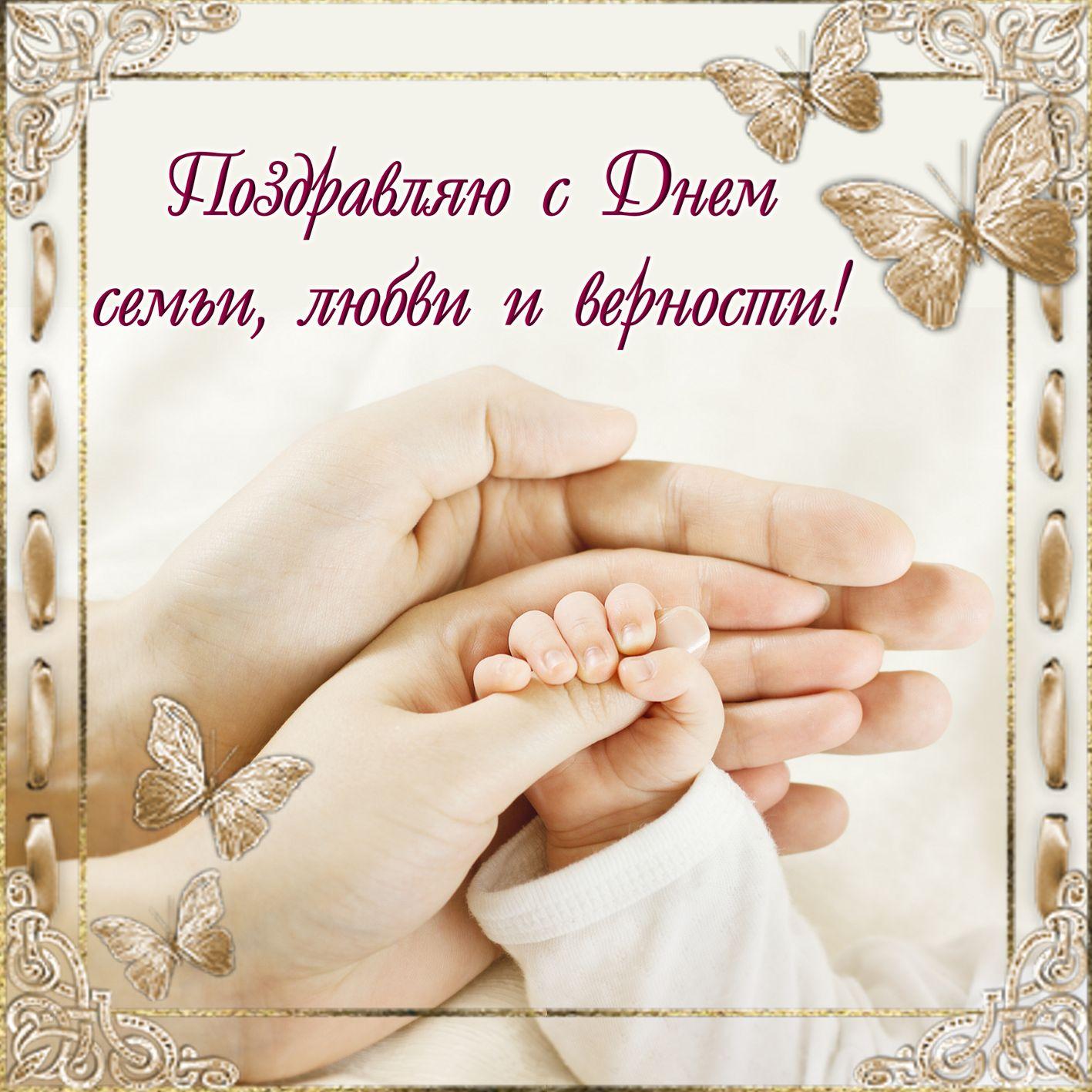 Открытка на день семьи любви и верности