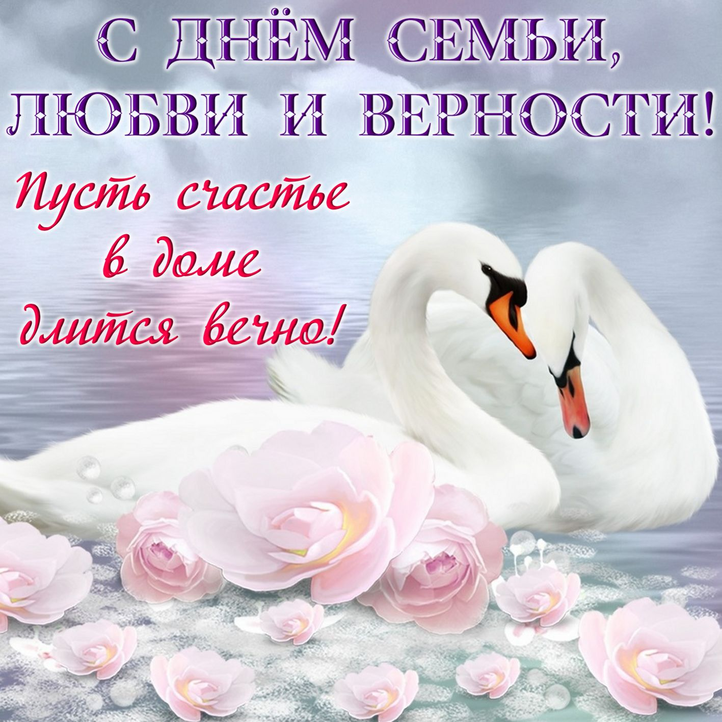 лебеди картинки поздравления что