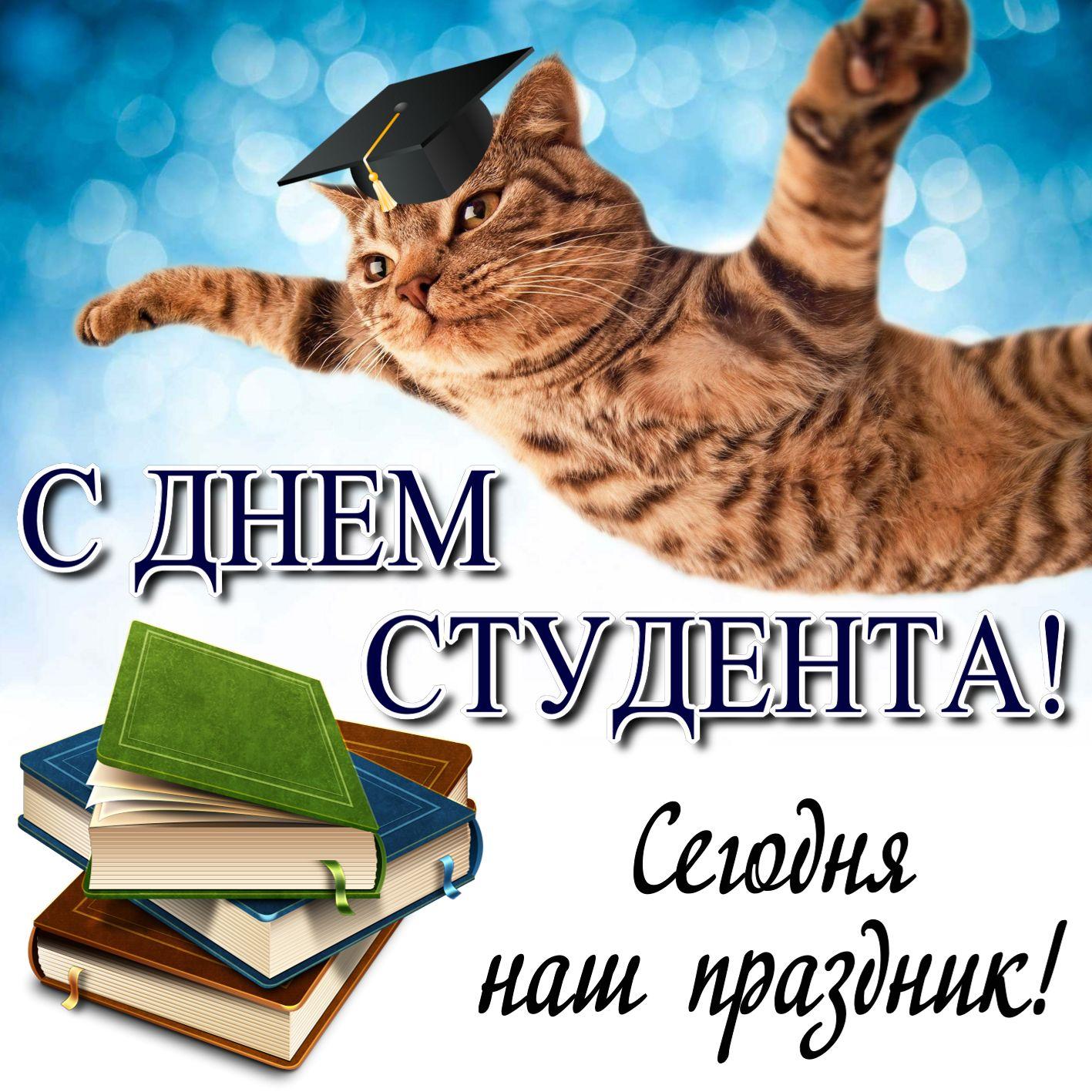 Год открытках, день студента прикольная картинка