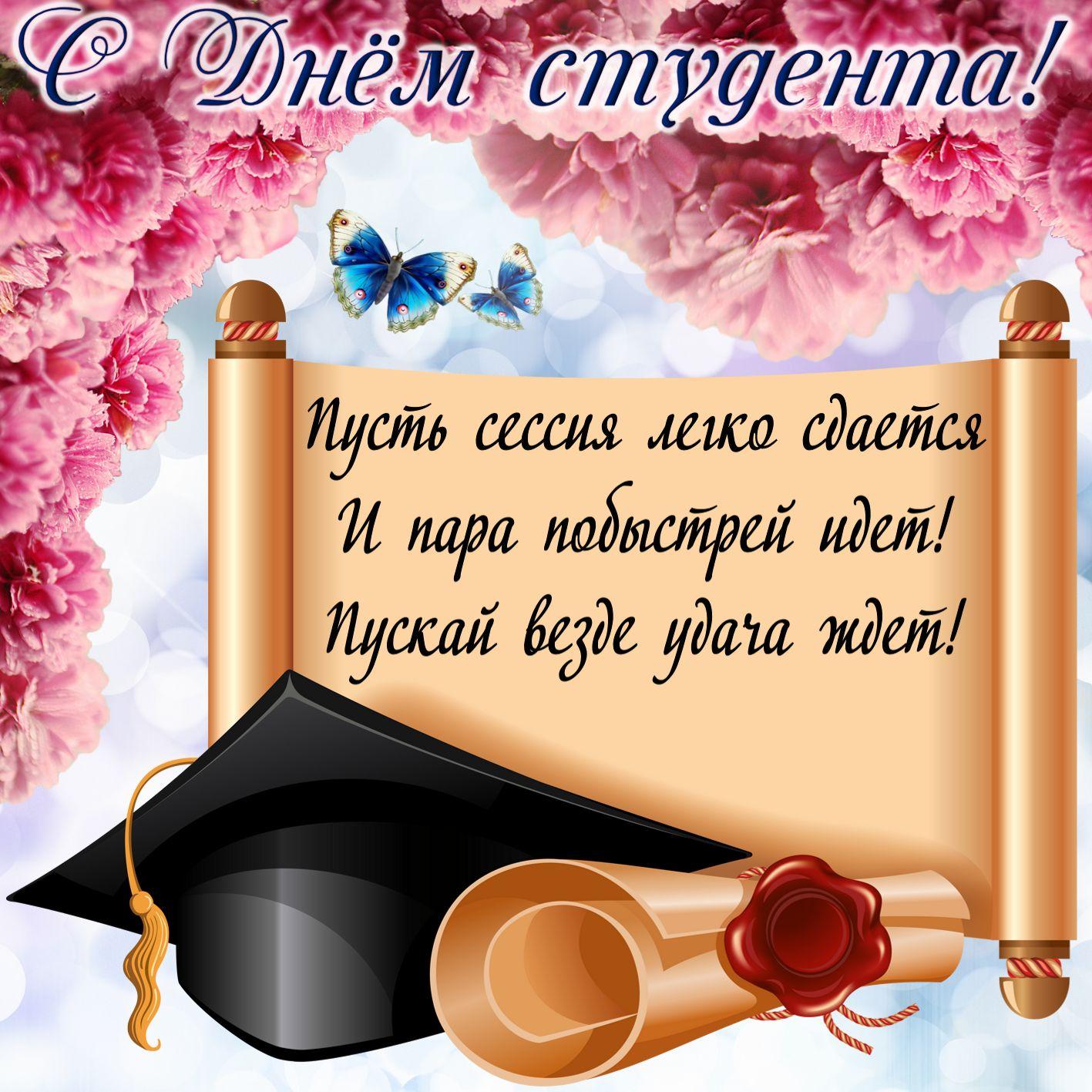 Татарском, открытки картинки студенту