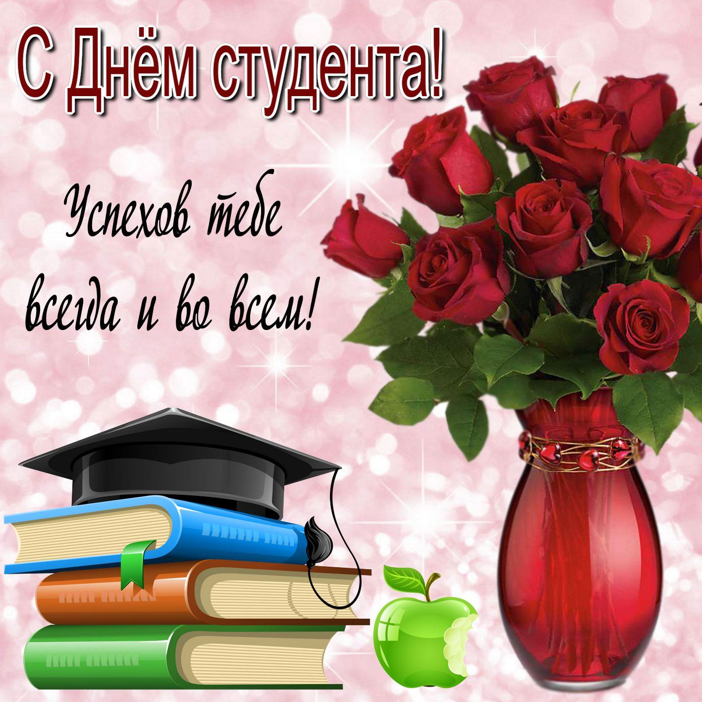 Студента открытки