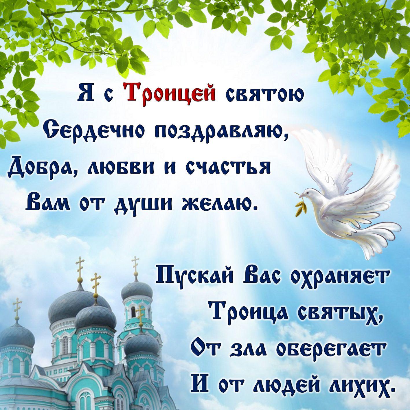 Поздравление на День Святой Троицы