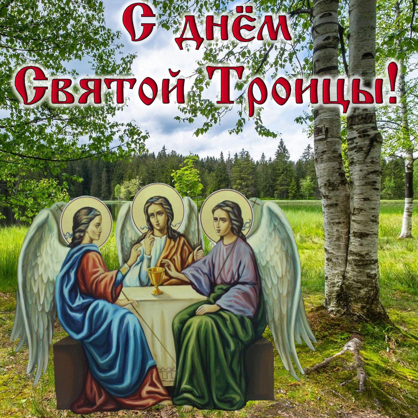 Открытка на Троицу с красивым видом