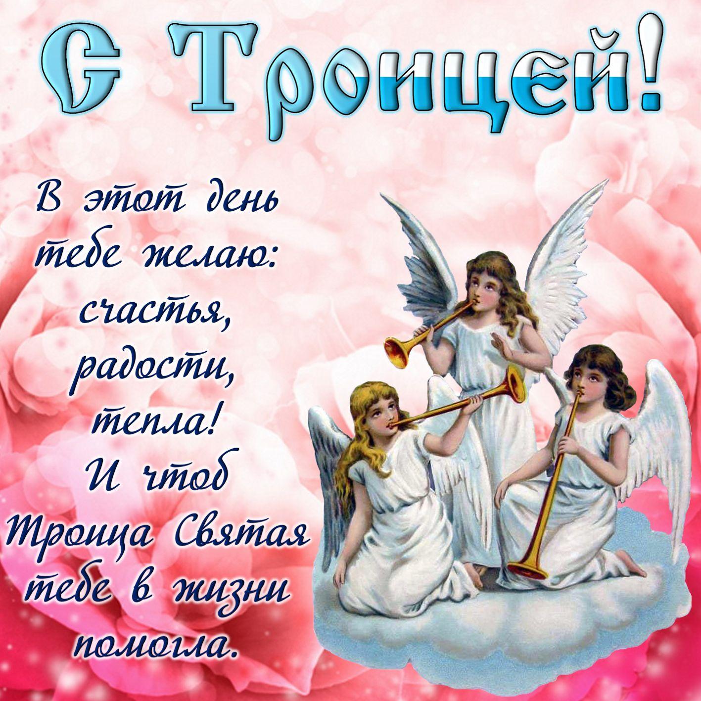 Ангелочки и пожелание на Троицу