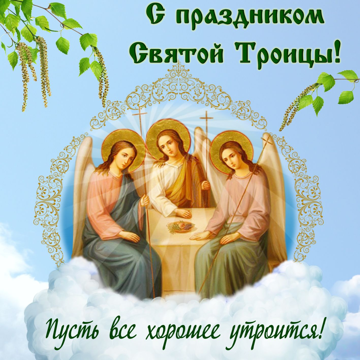 если ответы на поздравления с троицей сообщил, что один