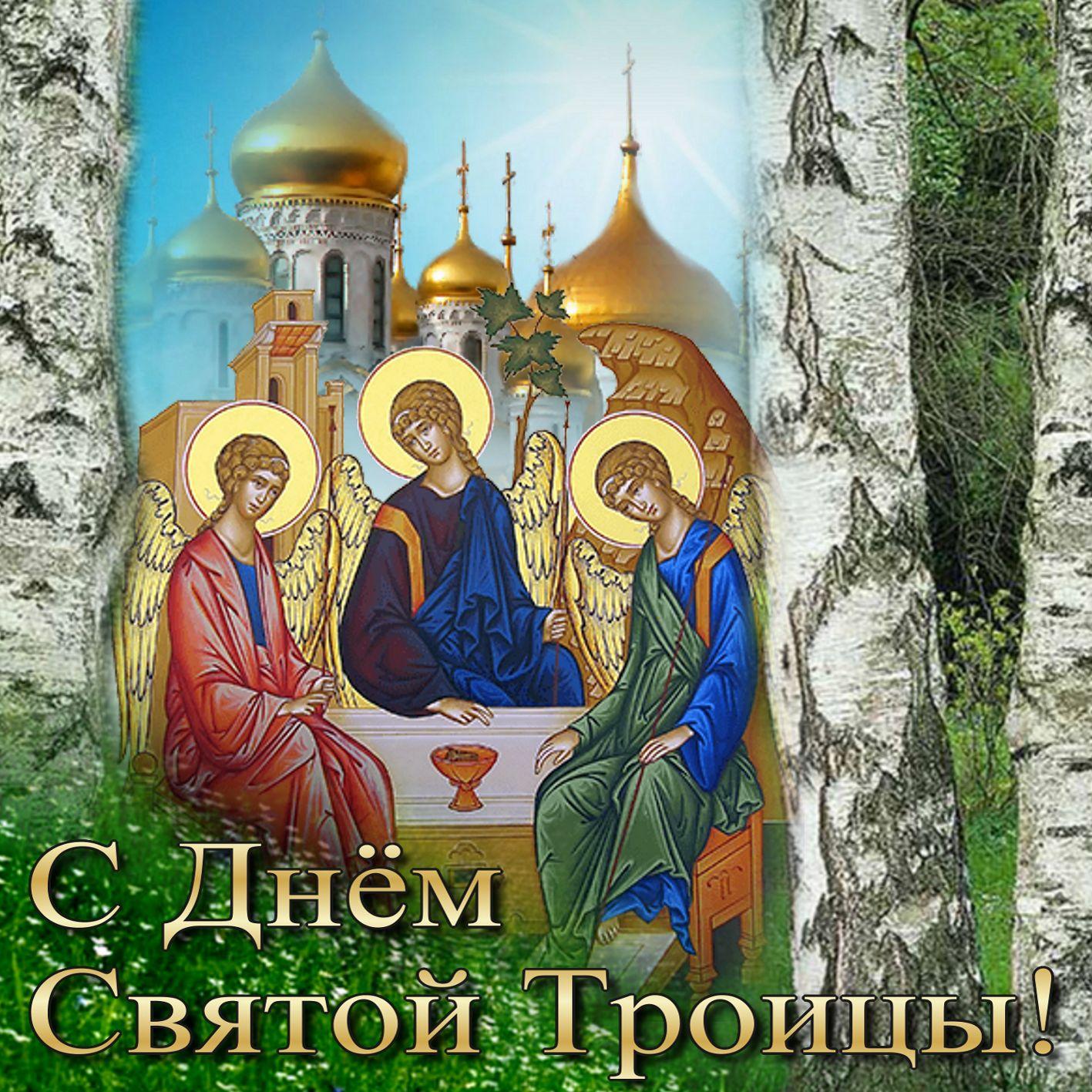 Святая Троица на фоне белых березок
