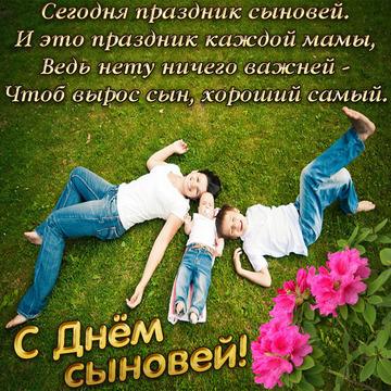 pozdravleniya-mame-s-dnem-sinovej-otkritka foto 12