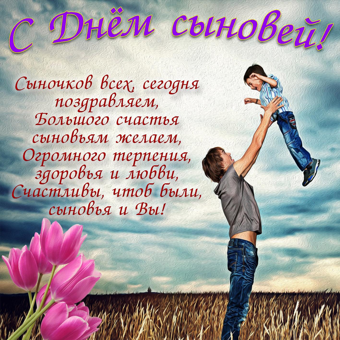 Сын отцу поздравление