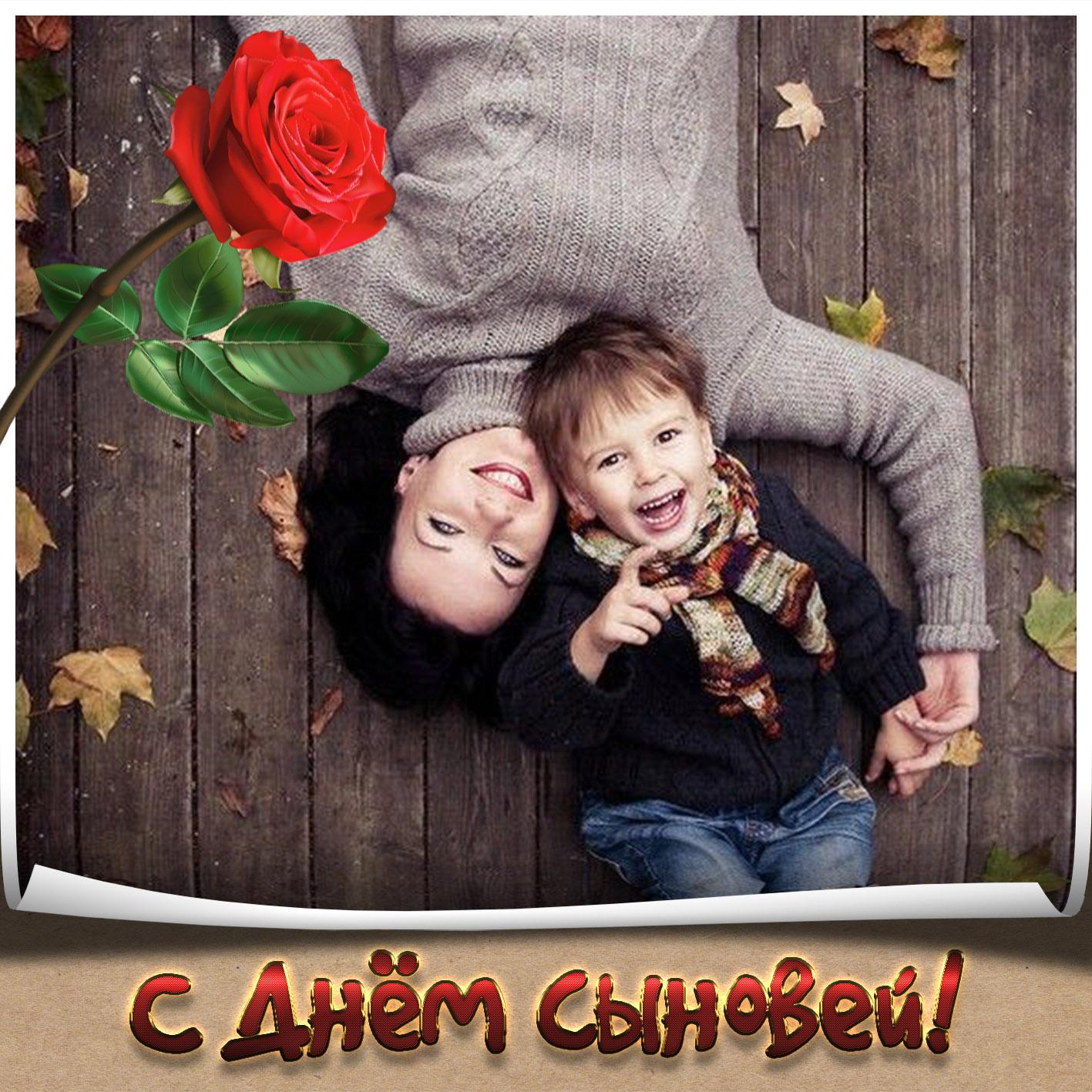 https://kartinki-life.ru/articles/2018/10/04/krasivye-otkrytki-kartinki-na-den-synovey-chast-1-aya-3.jpg