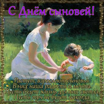 pozdravleniya-mame-s-dnem-sinovej-otkritka foto 16