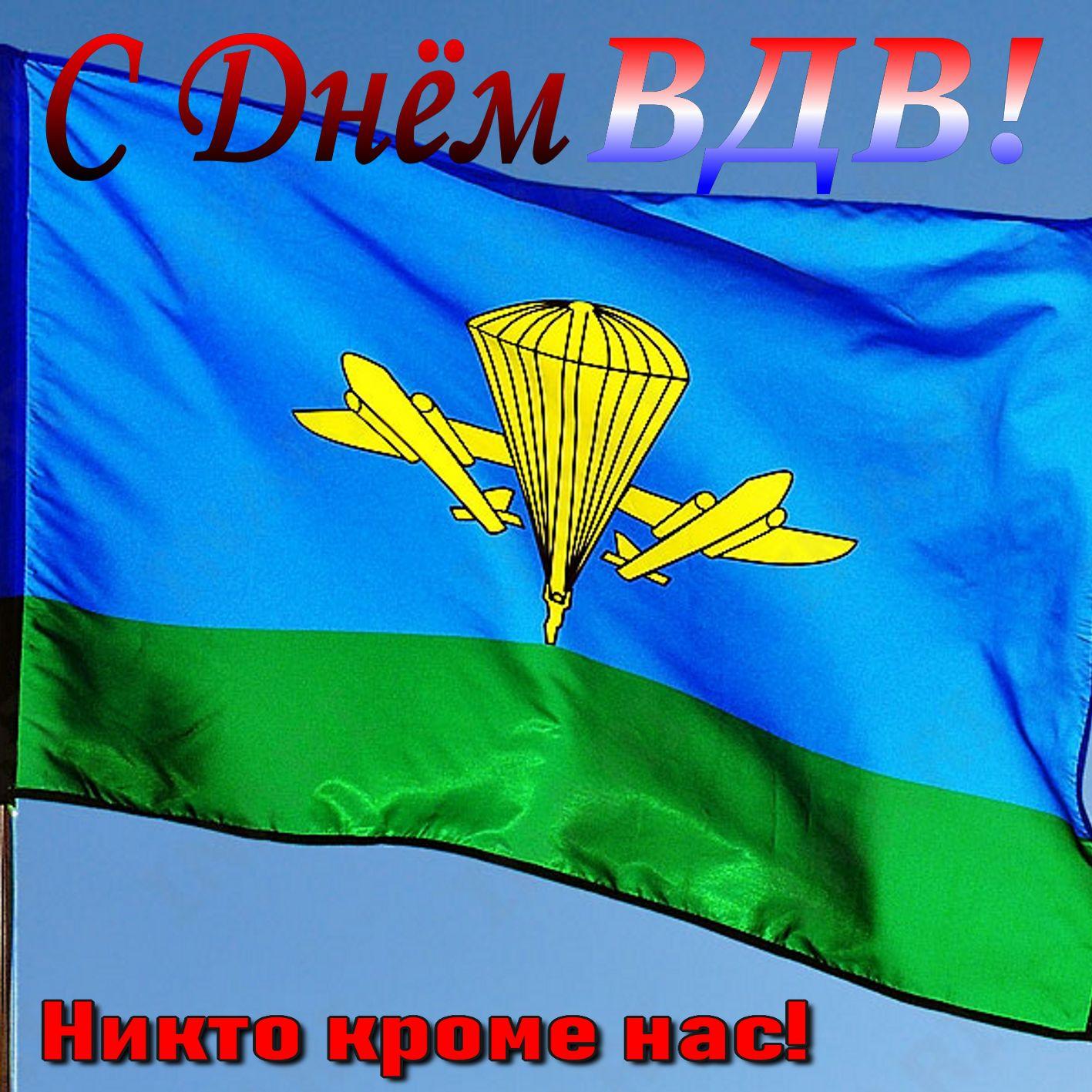 Открытка на День ВДВ - флаг Воздушно-десантных войск