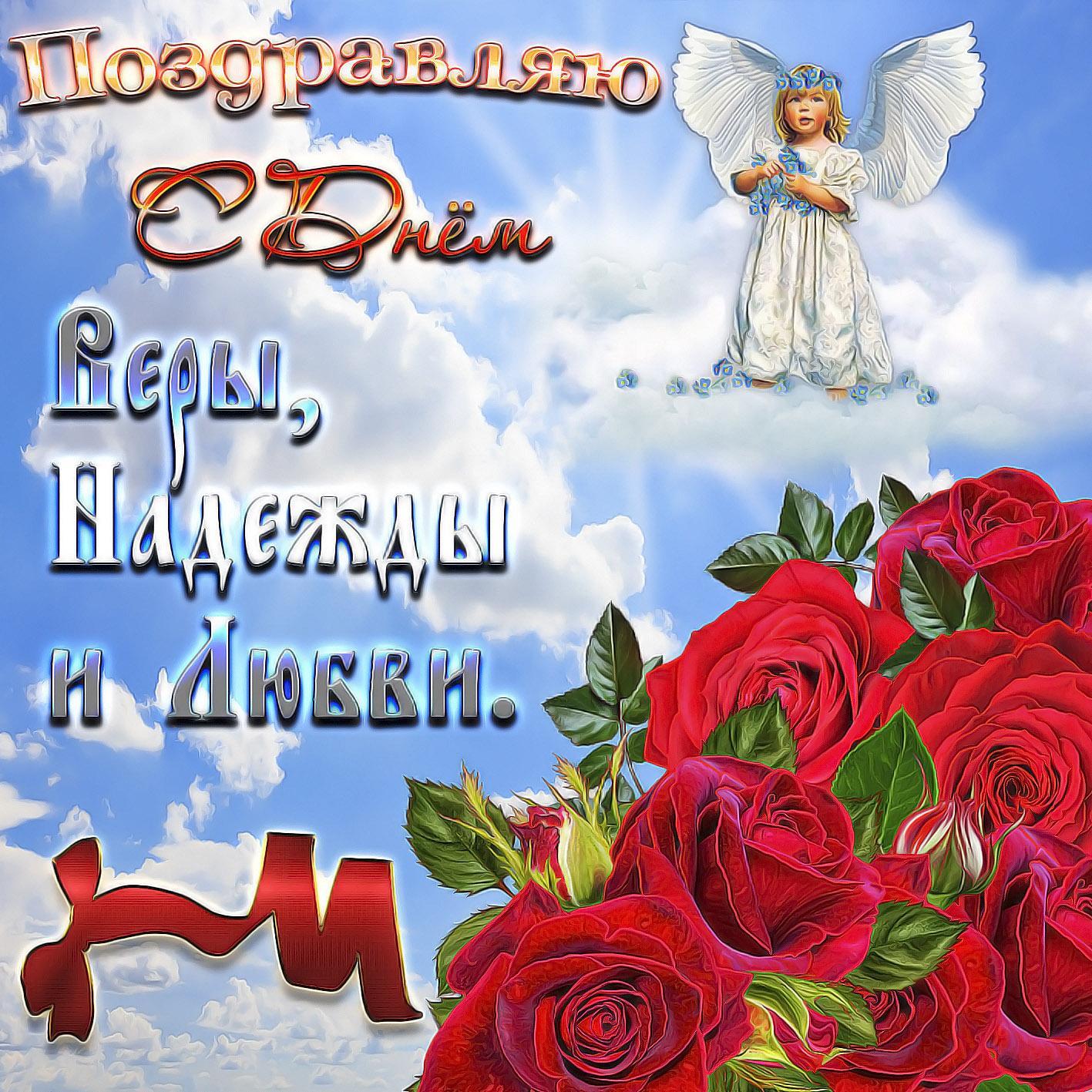 идет поздравить с днем ангела 30 сентября людей при