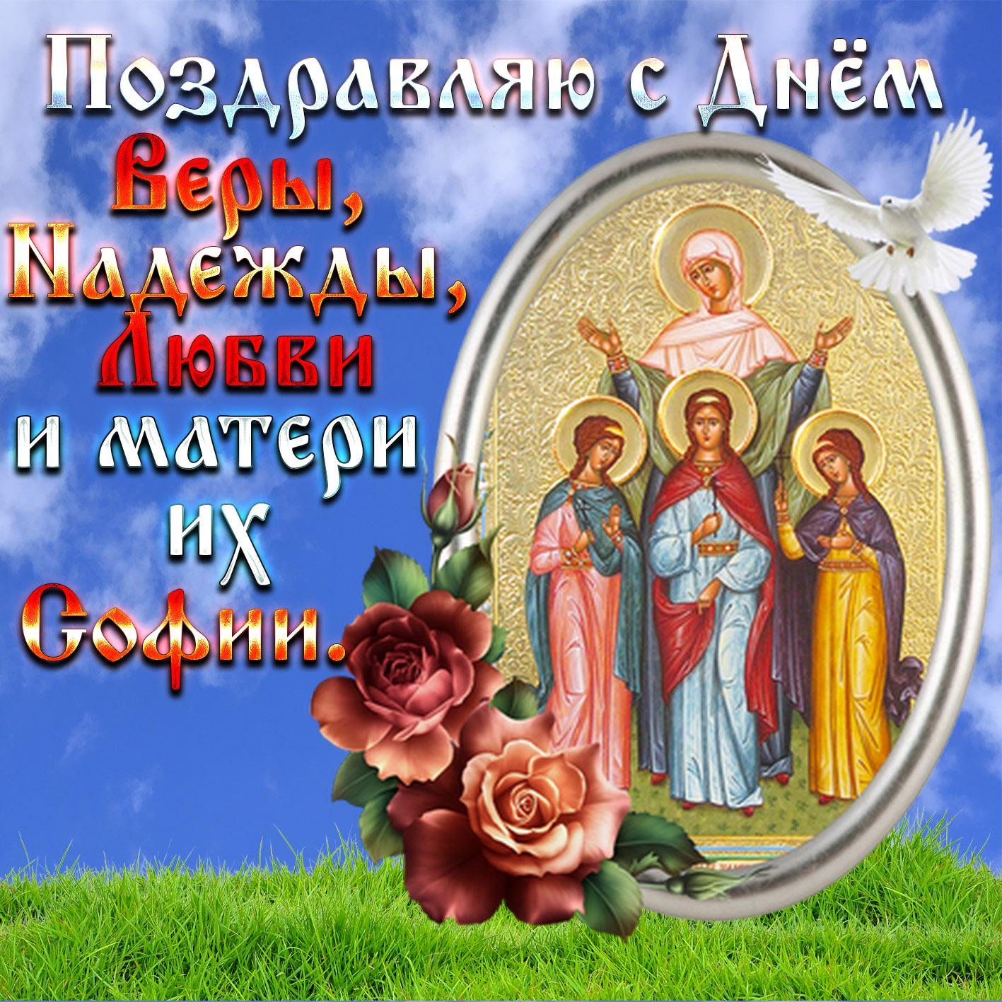 Открытка веры надежды и любви и матери их