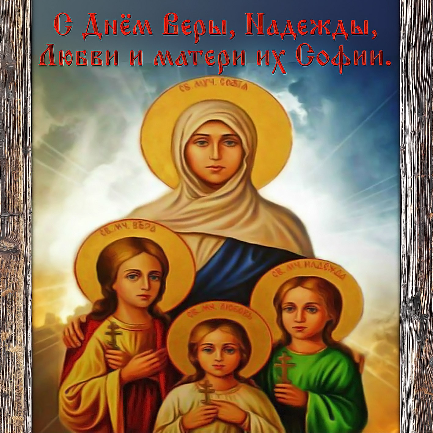 Международному, открытка веры надежды и любви и матери их