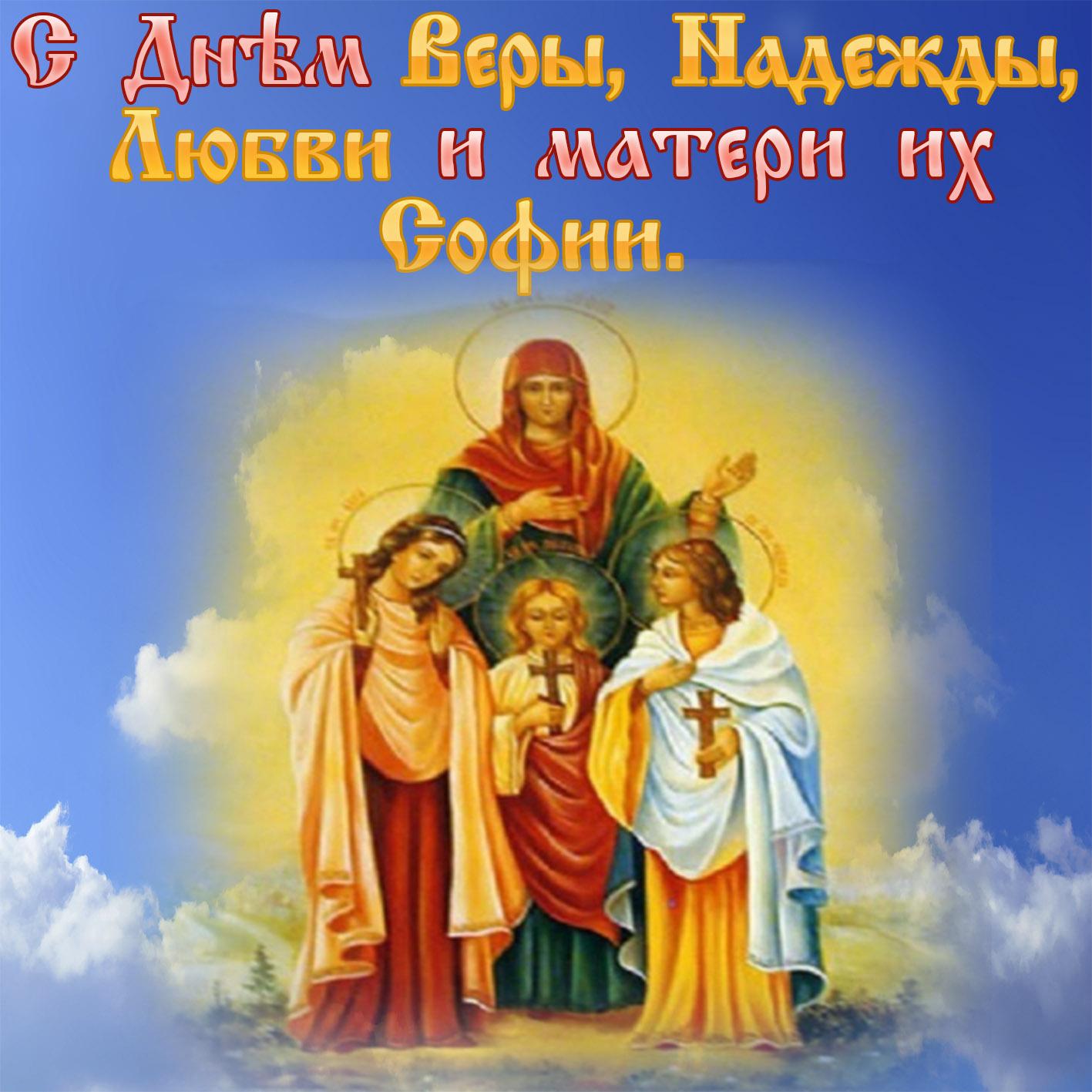 Суперские, открытка для надежды в праздник вера надежда любовь