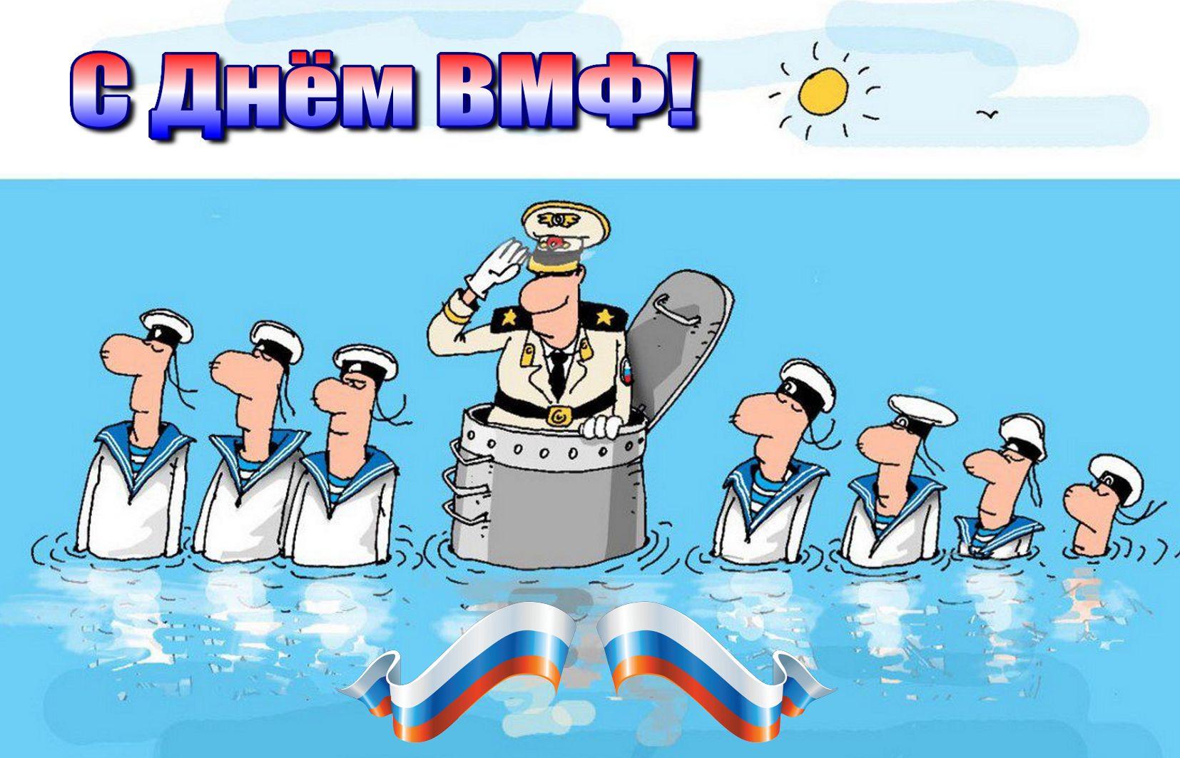 Шуточные поздравления морякам