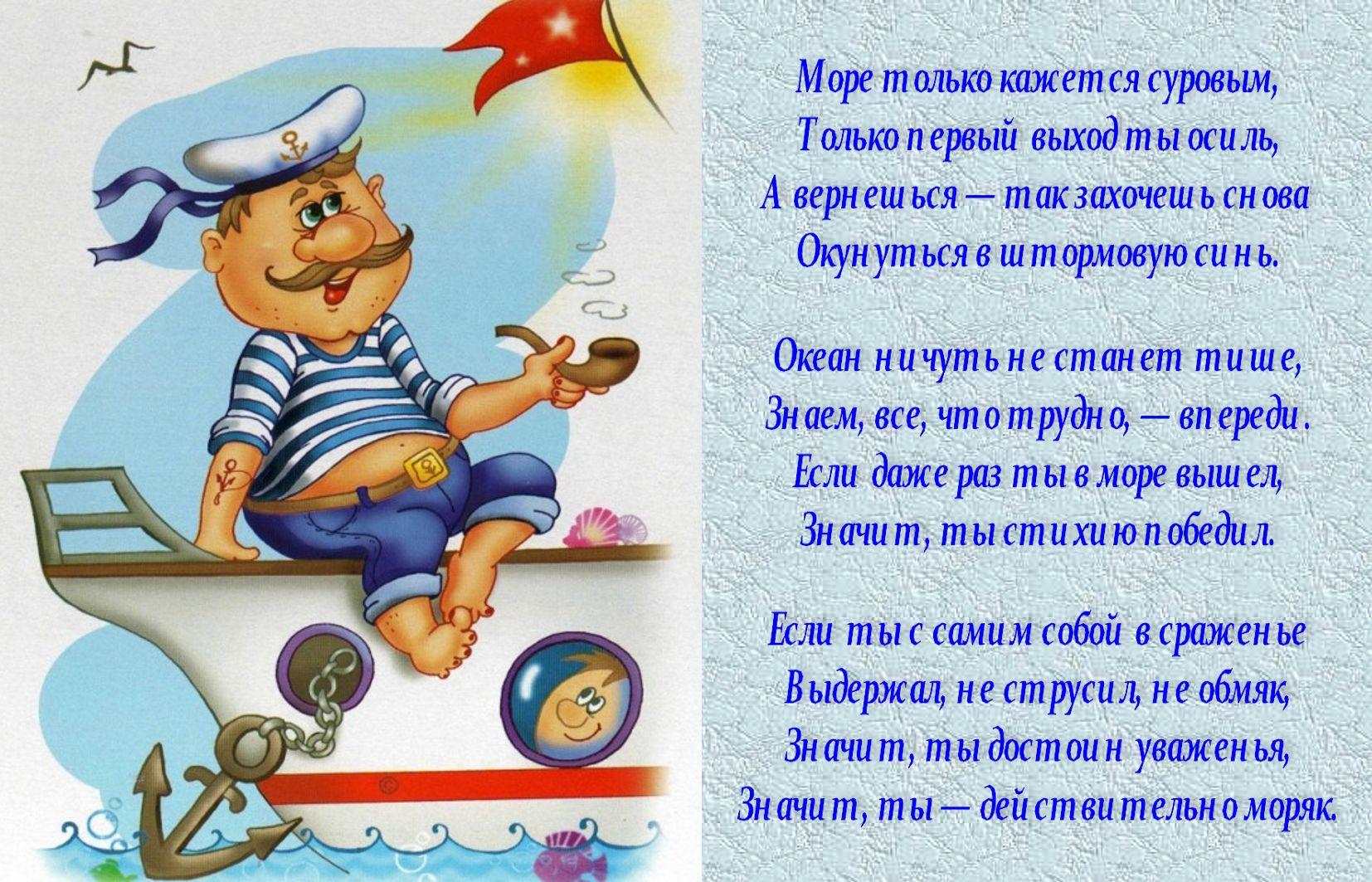 День морского флота открытки папе