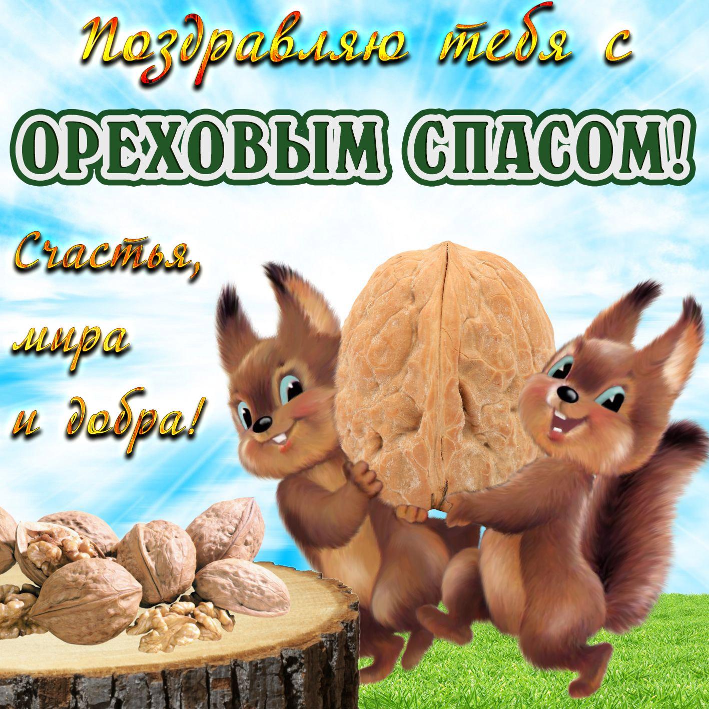 Поздравление с ореховым спасом в открытках