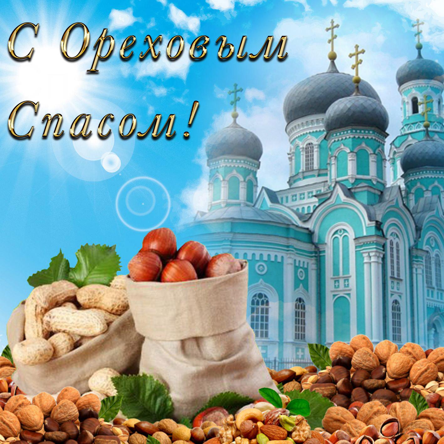 фото с ореховым спасом картинки для русскоязычного