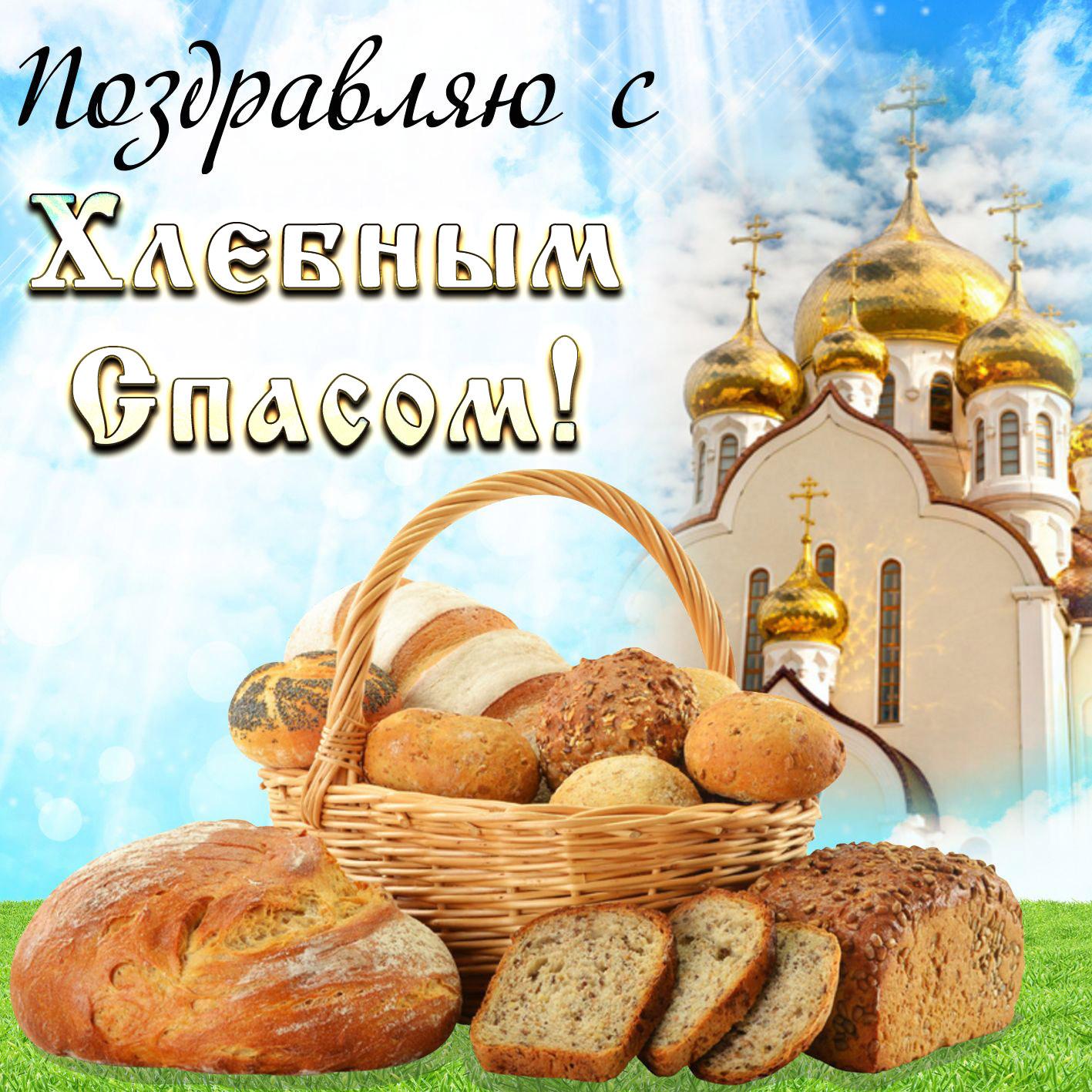 картинки с ореховым и хлебным спасом ваши изумительные