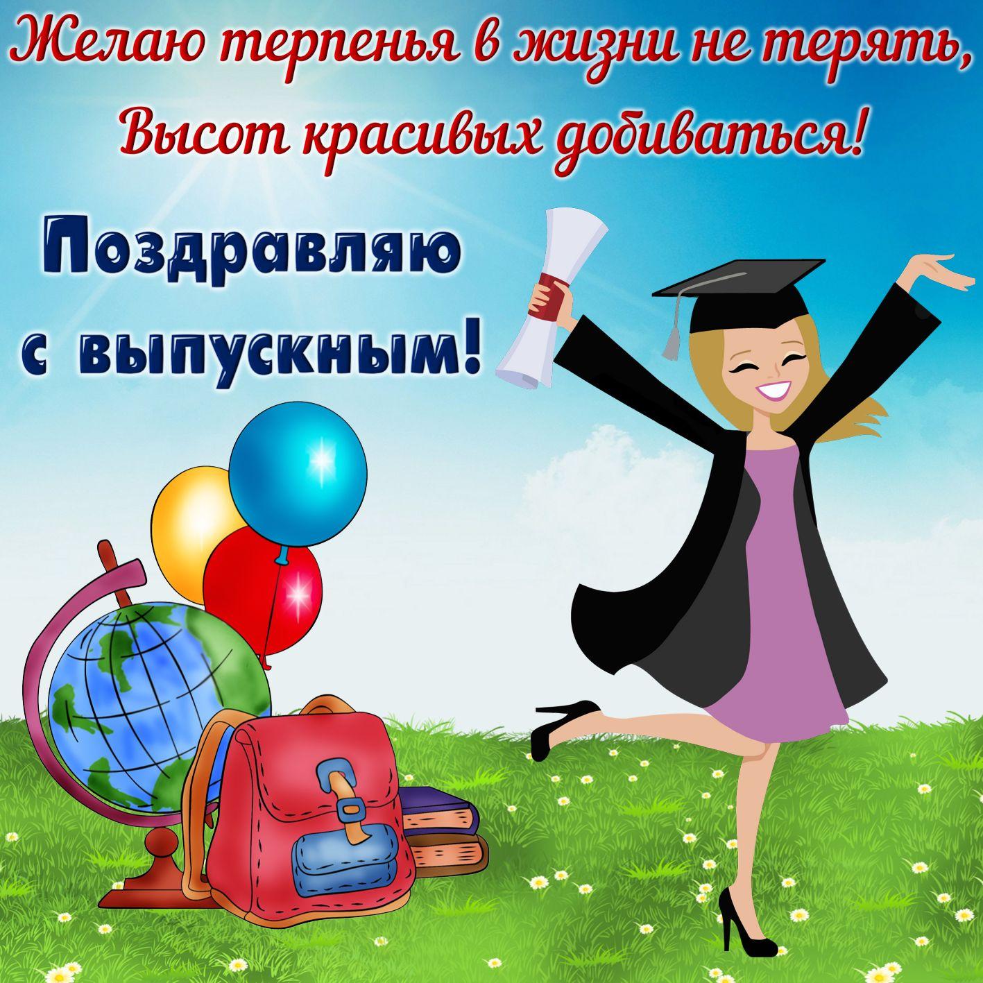 поздравление и пожелания для 4 класса
