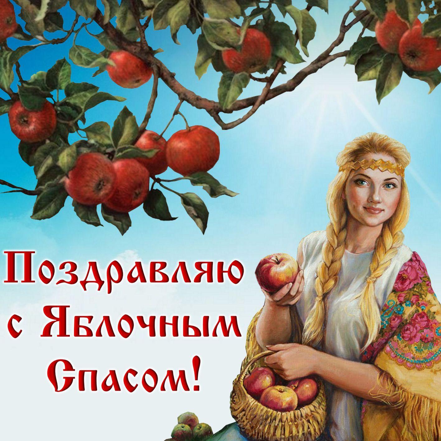 Поздравляю с яблочным спасом открытки