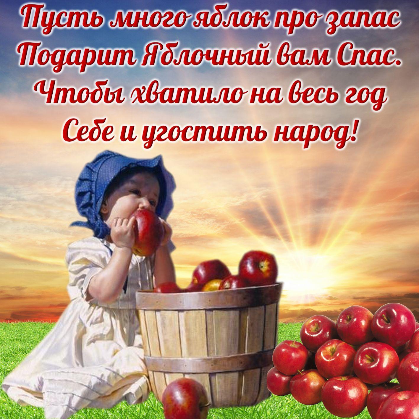 поздравление с яблочным спасом для любимого