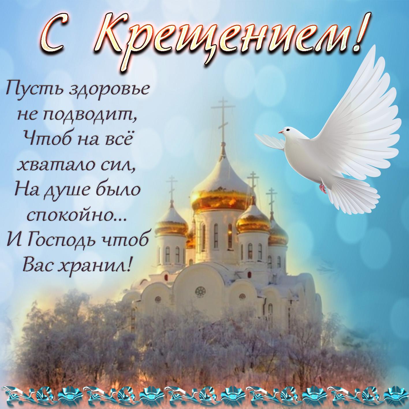 Поздравить с крещением господним стихи 19 января хорошими