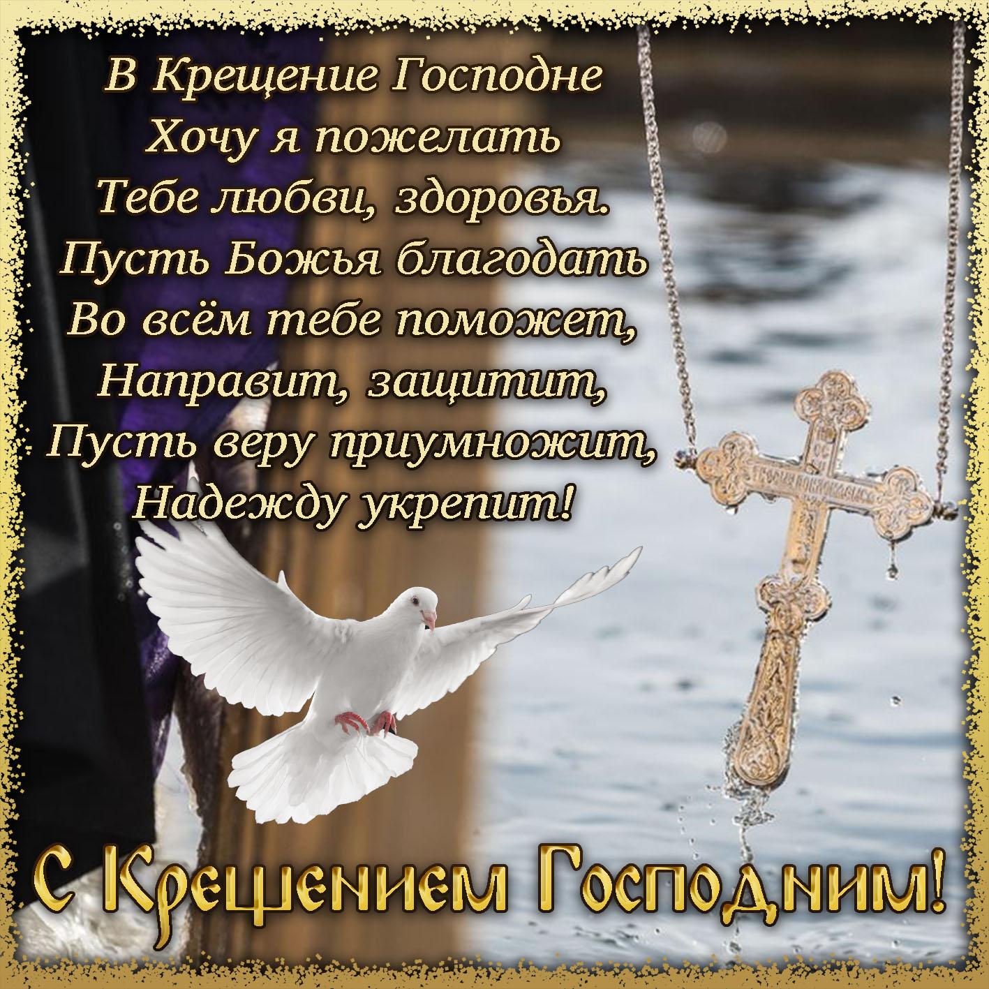 Поздравления на крещением господним короткие