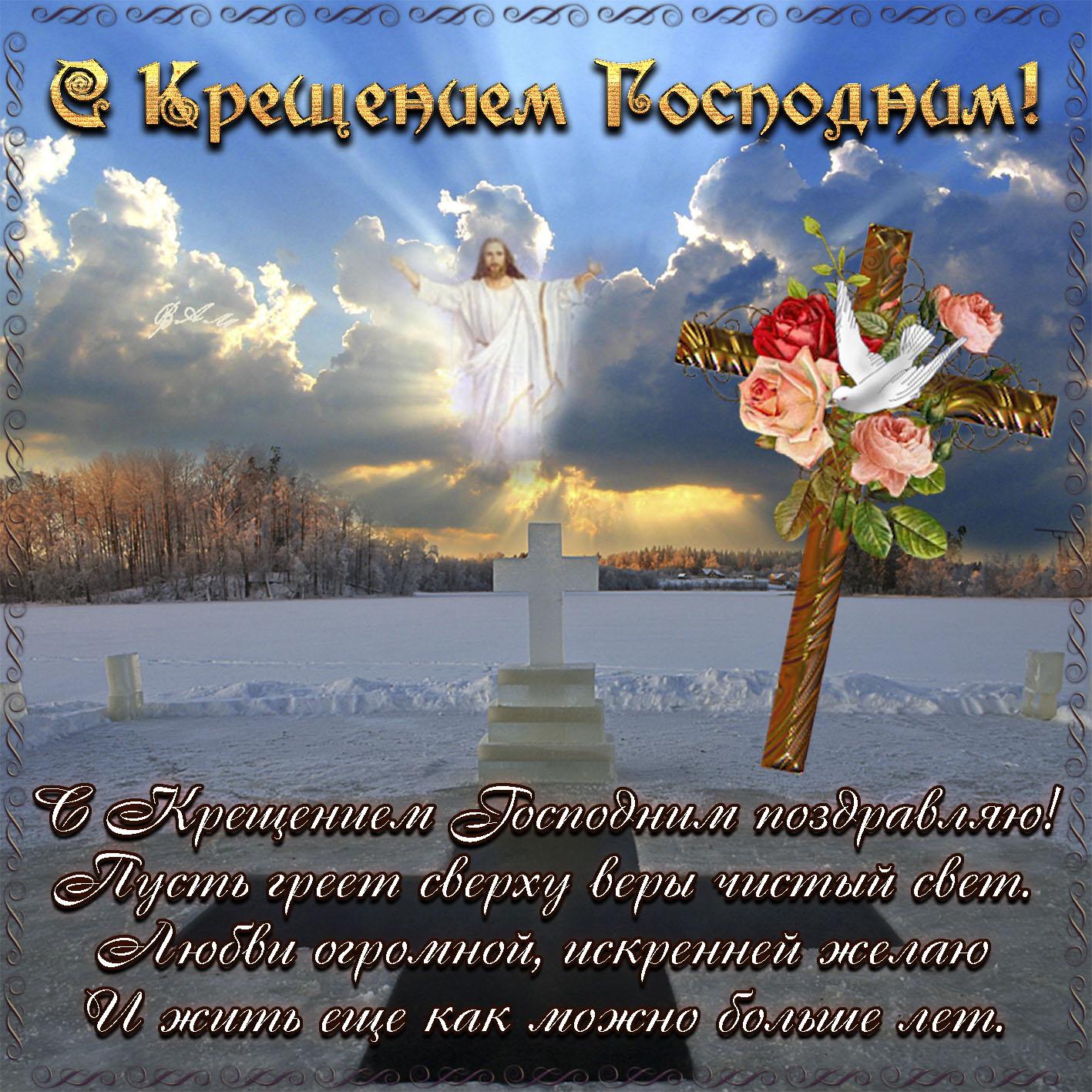 Картинки с крещением господня картинки