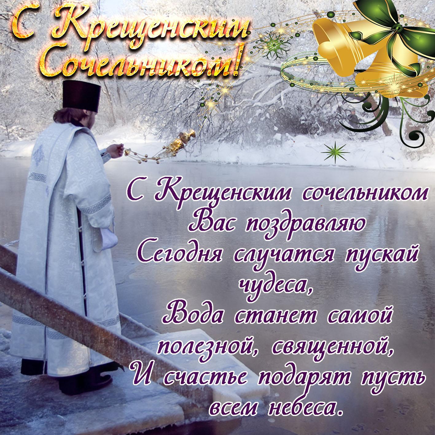 Открытки сочельник крещенский